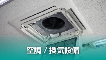 空調/換気設備